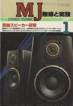 MJ-無線と実験- 1987年01月号