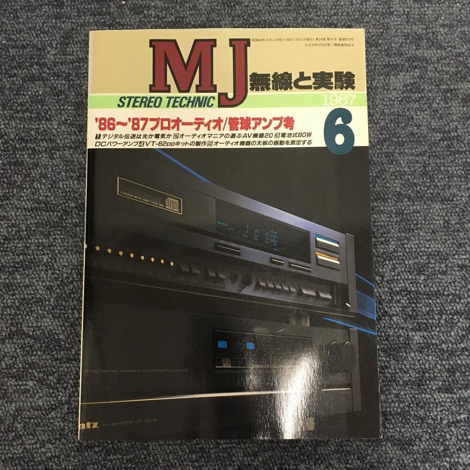 MJ-無線と実験- 1987年06月号  画像