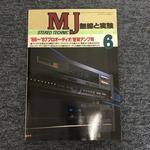 MJ-無線と実験- 1987年06月号