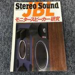 JBLモニタースピーカー研究/別冊ステレオサウンド
