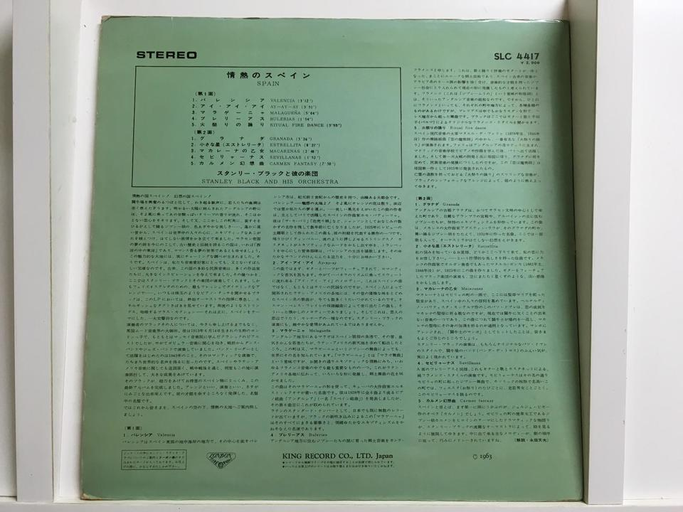 Phase 4 Stereo5枚セット  画像