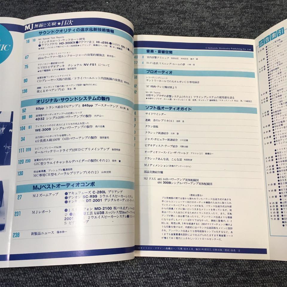 MJ-無線と実験- 1987年08月号  画像