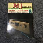 MJ-無線と実験- 1987年08月号