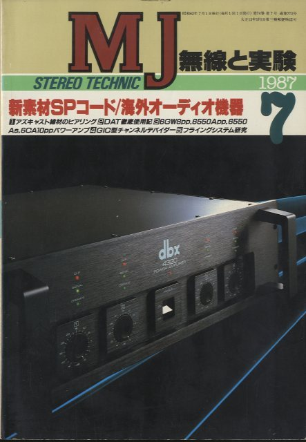 MJ-無線と実験- 1987年07月号  画像