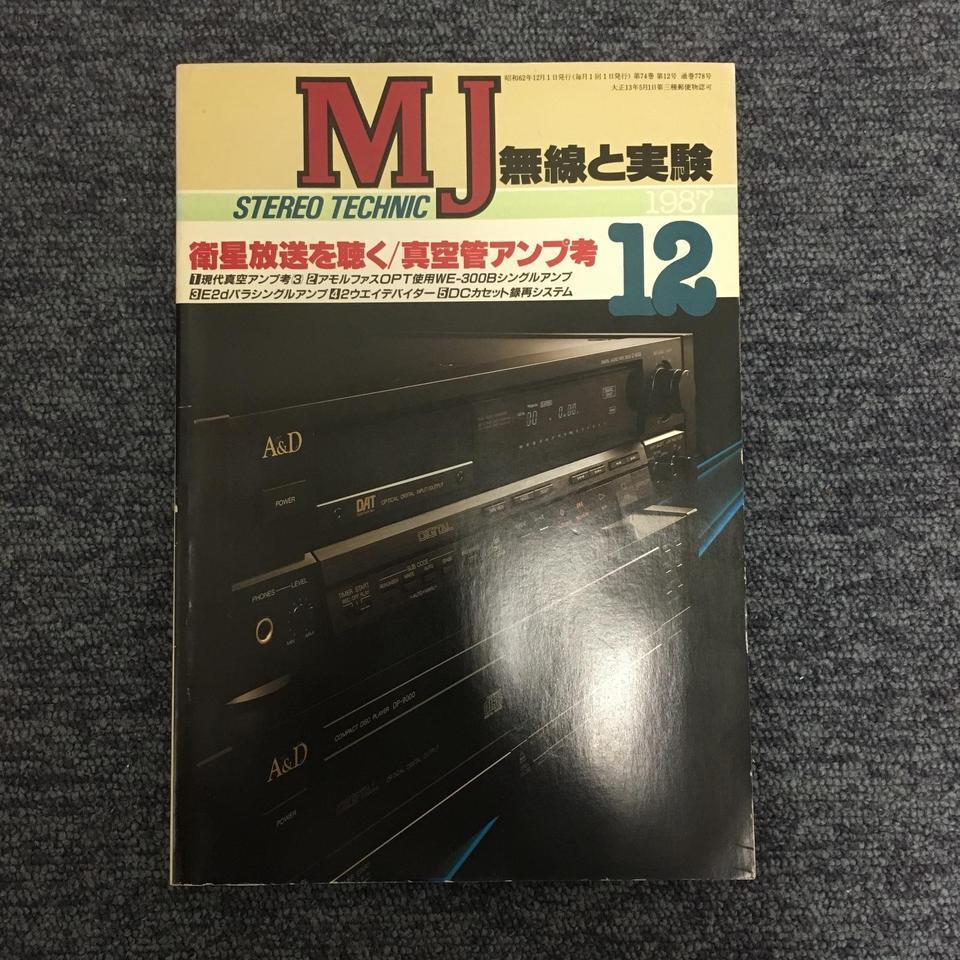 MJ-無線と実験- 1987年12月号  画像