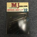MJ-無線と実験- 1987年12月号