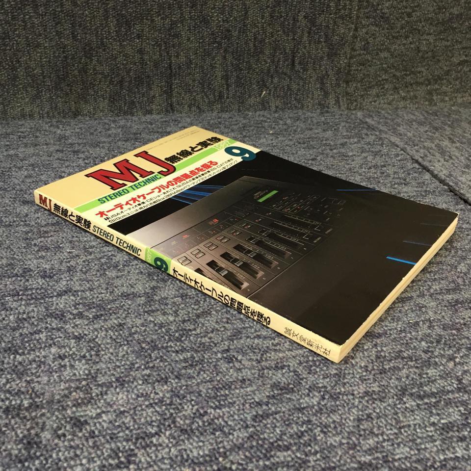 MJ-無線と実験- 1987年09月号  画像