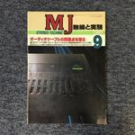 MJ-無線と実験- 1987年09月号