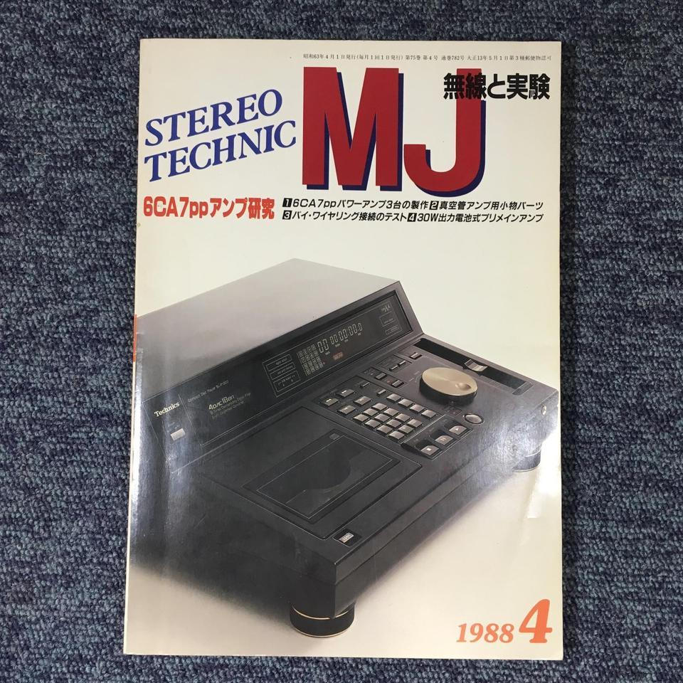 MJ-無線と実験- 1988年04月号  画像