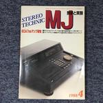 MJ-無線と実験- 1988年04月号