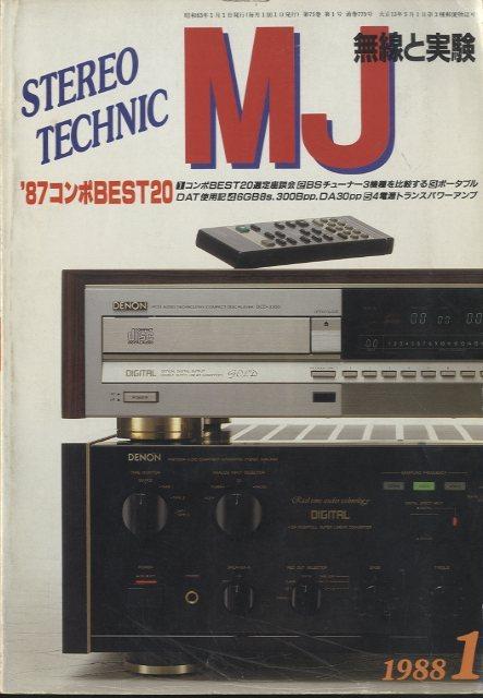 MJ-無線と実験- 1988年01月号  画像