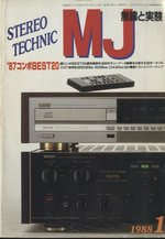 MJ-無線と実験- 1988年01月号