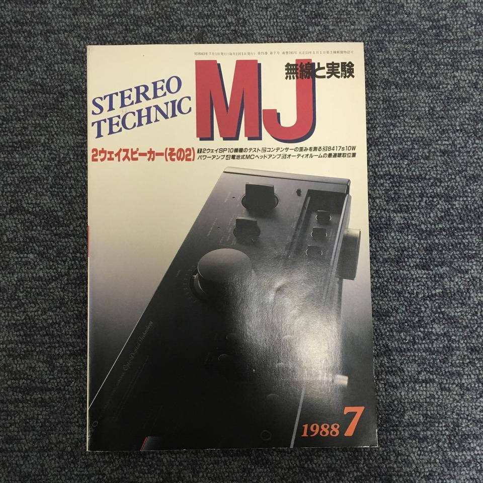 MJ-無線と実験- 1988年07月号  画像
