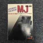 MJ-無線と実験- 1988年07月号