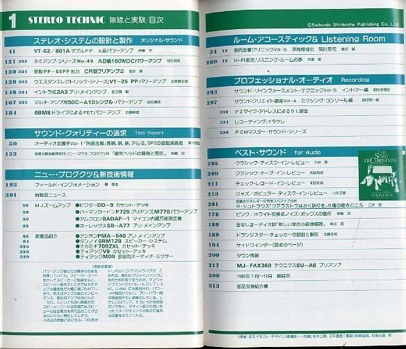 MJ-無線と実験- 1981年01月号  画像