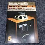 MJ-無線と実験- 1981年05月号