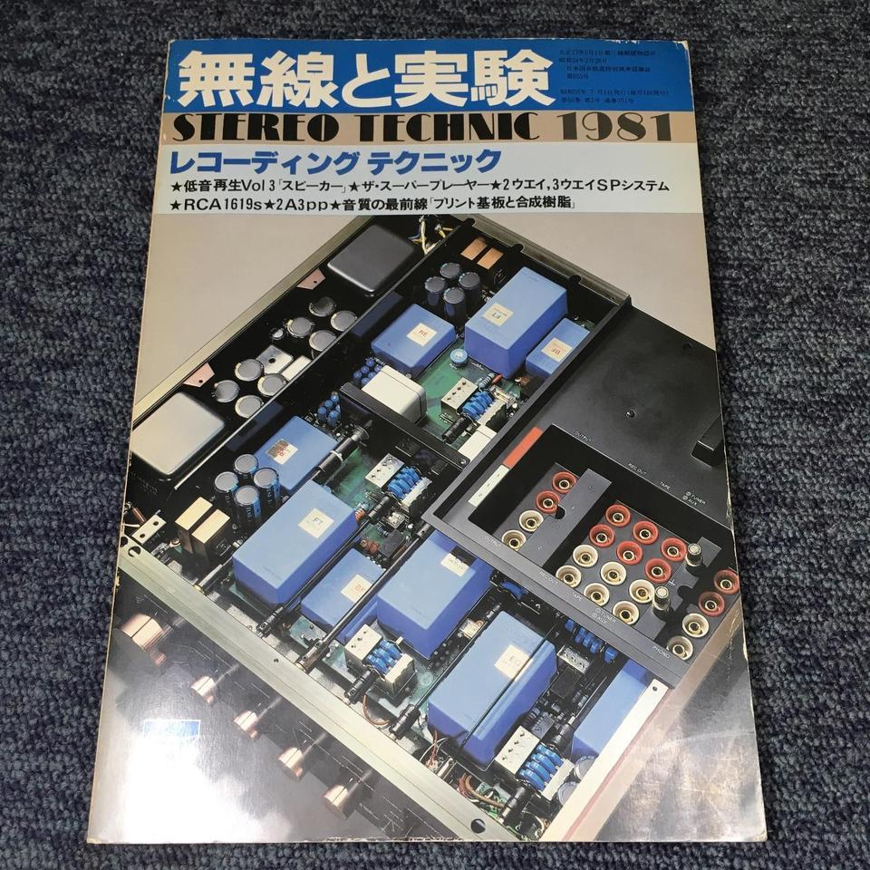 MJ-無線と実験- 1981年07月号  画像