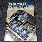 MJ-無線と実験- 1981年07月号