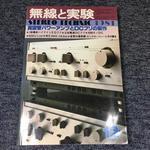MJ-無線と実験- 1981年12月号