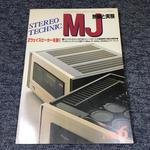 MJ-無線と実験- 1988年06月号