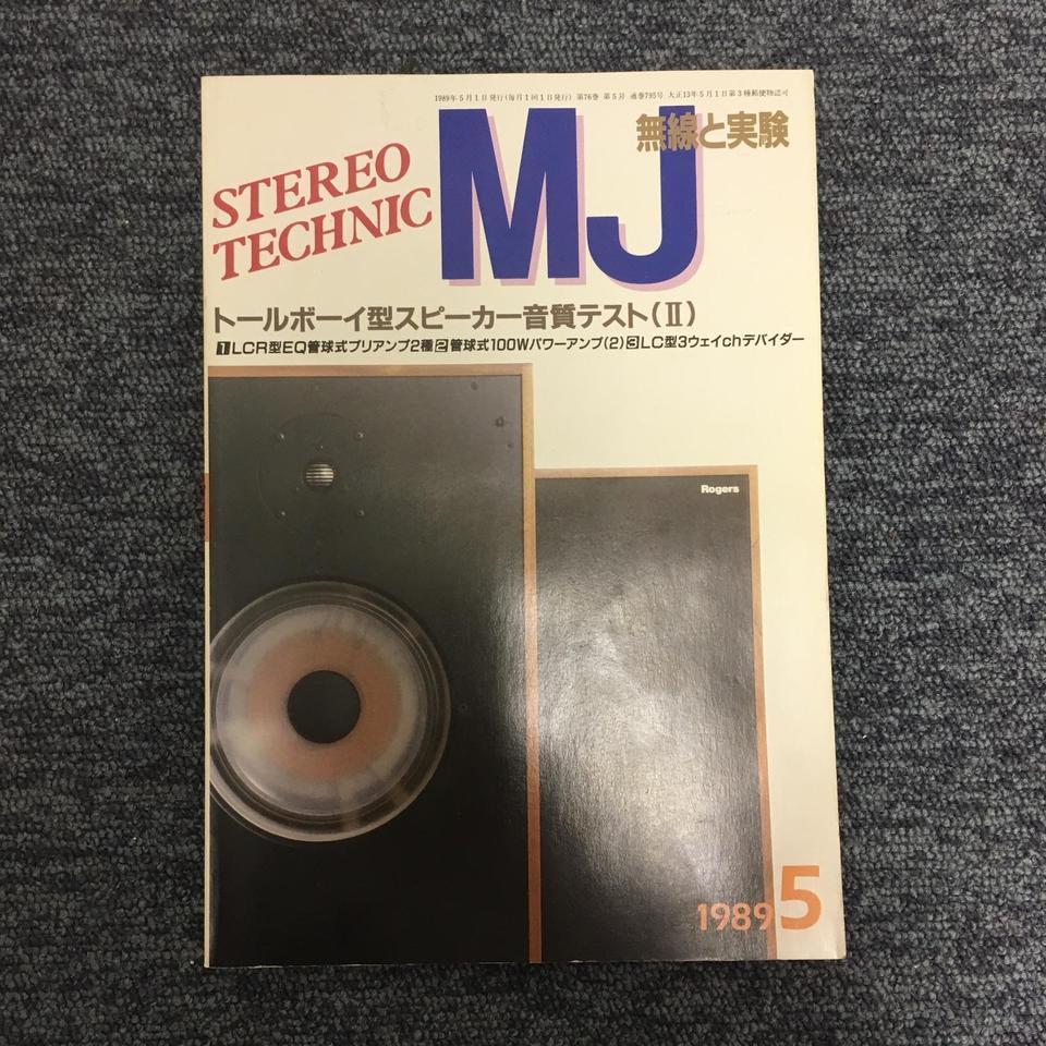 MJ-無線と実験- 1989年05月号  画像