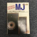 MJ-無線と実験- 1989年05月号