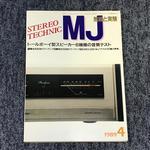 MJ-無線と実験- 1989年04月号