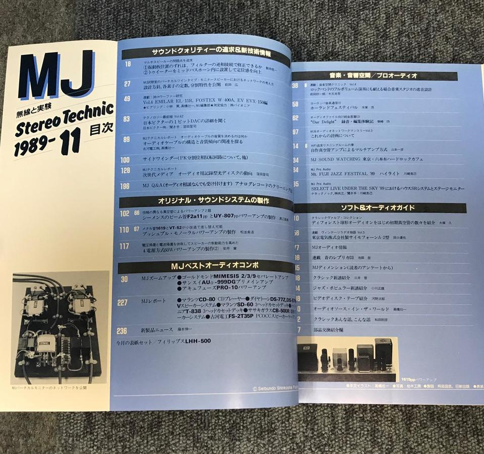 MJ-無線と実験- 1989年11月号  画像