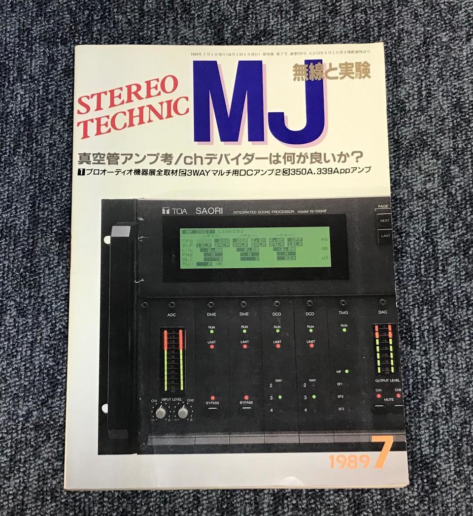MJ-無線と実験- 1989年07月号  画像