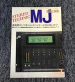MJ-無線と実験- 1989年07月号