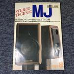 MJ-無線と実験- 1989年08月号