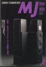 MJ-無線と実験- 1992年04月号