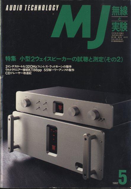 MJ-無線と実験- 1992年05月号  画像
