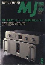MJ-無線と実験- 1992年05月号