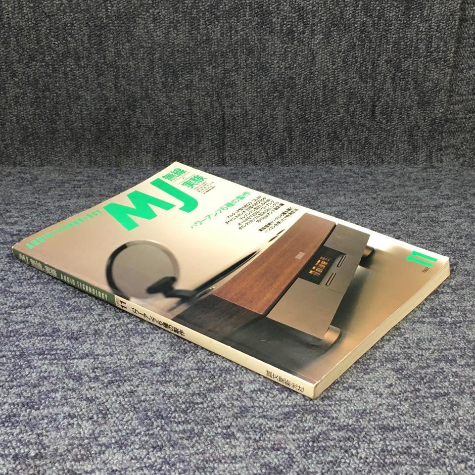 MJ-無線と実験- 1992年11月号  画像