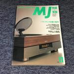 MJ-無線と実験- 1992年11月号