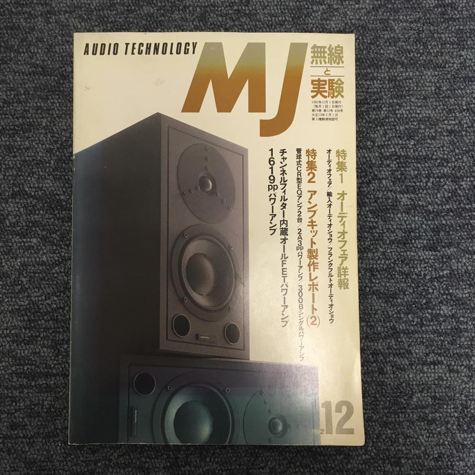 MJ-無線と実験- 1992年12月号  画像