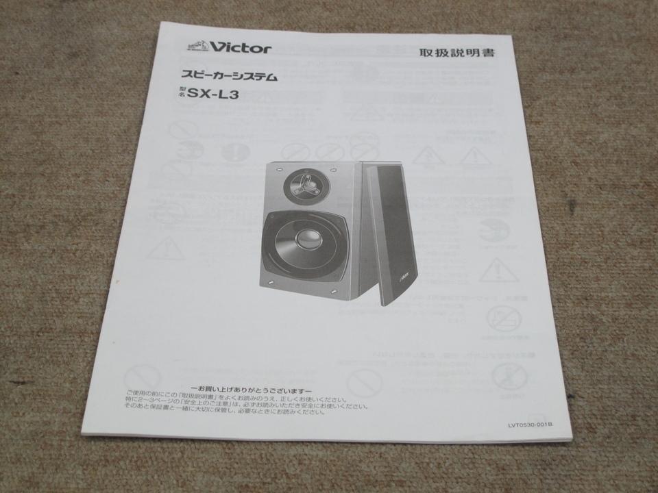 SX-L3 Victor 画像