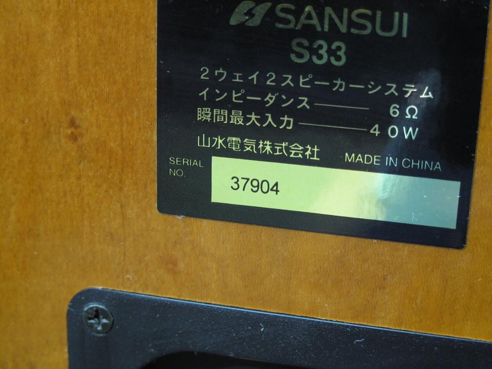S33 SANSUI 画像