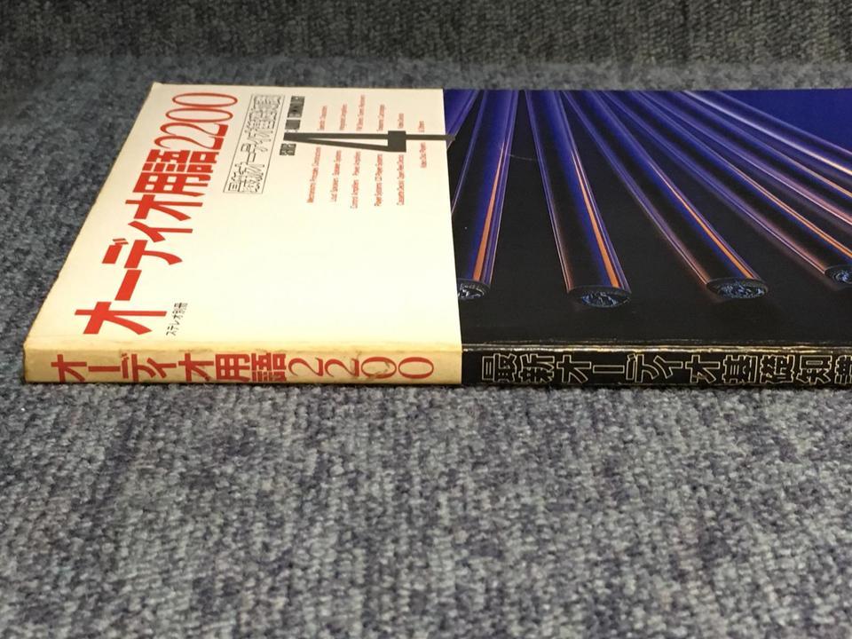 オーディオ用語2200 最新オーディオ基礎知識 SERIES 4  画像