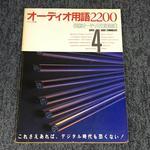オーディオ用語2200 最新オーディオ基礎知識 SERIES 4