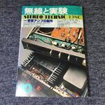 MJ-無線と実験- 1980年10月号