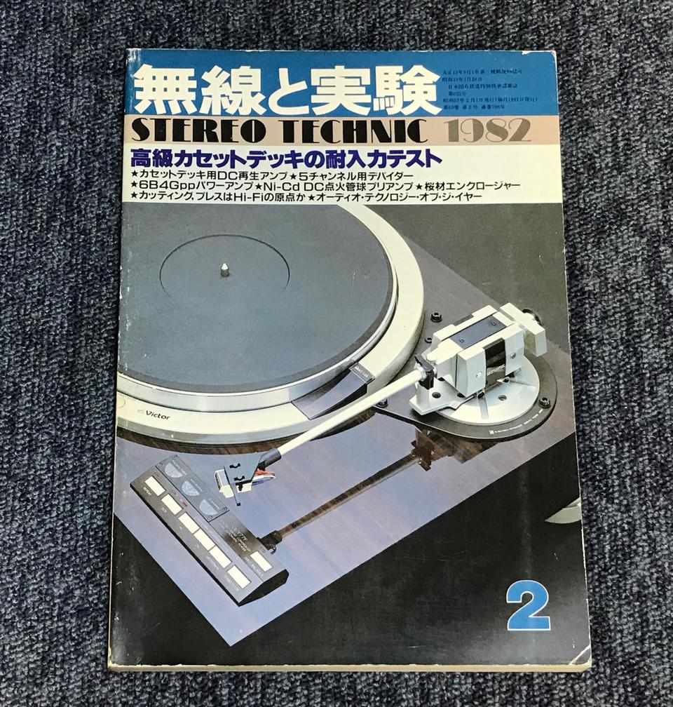 MJ-無線と実験- 1982年02月号  画像