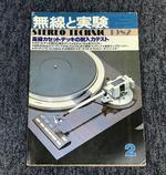 MJ-無線と実験- 1982年02月号