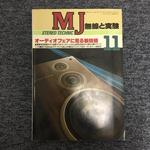MJ-無線と実験- 1987年11月号