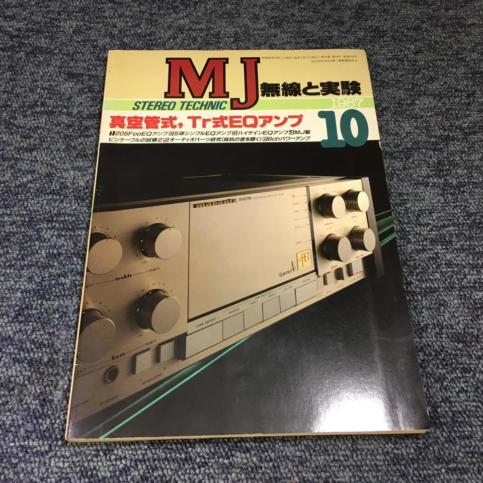 MJ-無線と実験- 1987年10月号  画像