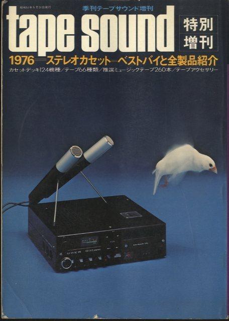 TAPE SOUND 特別増刊1976/ステレオカセット=ベストバイと全製品紹介  画像
