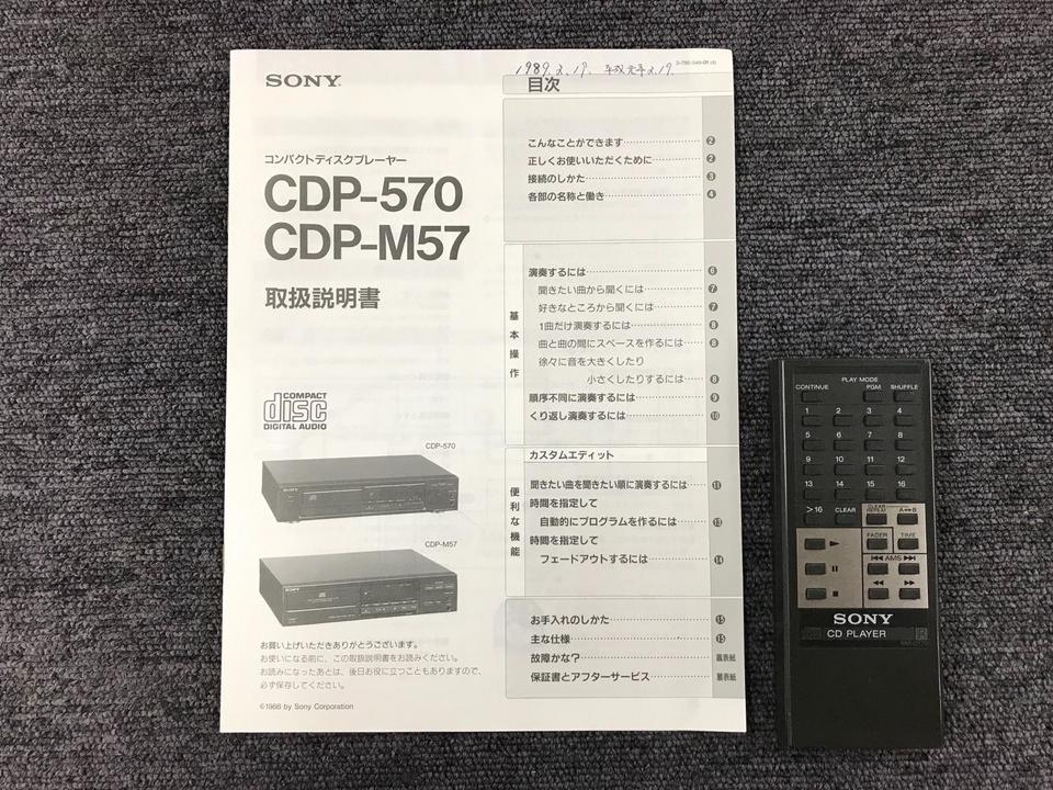 CDP-M57 SONY 画像