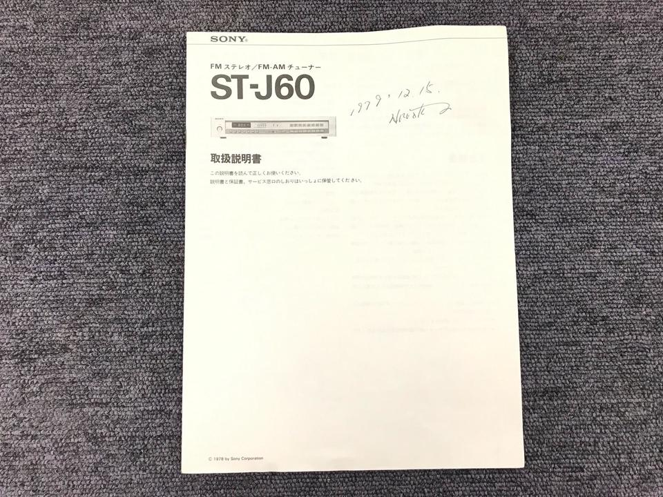 ST-J60 SONY 画像
