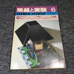 MJ-無線と実験- 1980年06月号